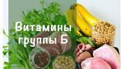 Витамины группы B: польза, содержание в продуктах и синтез